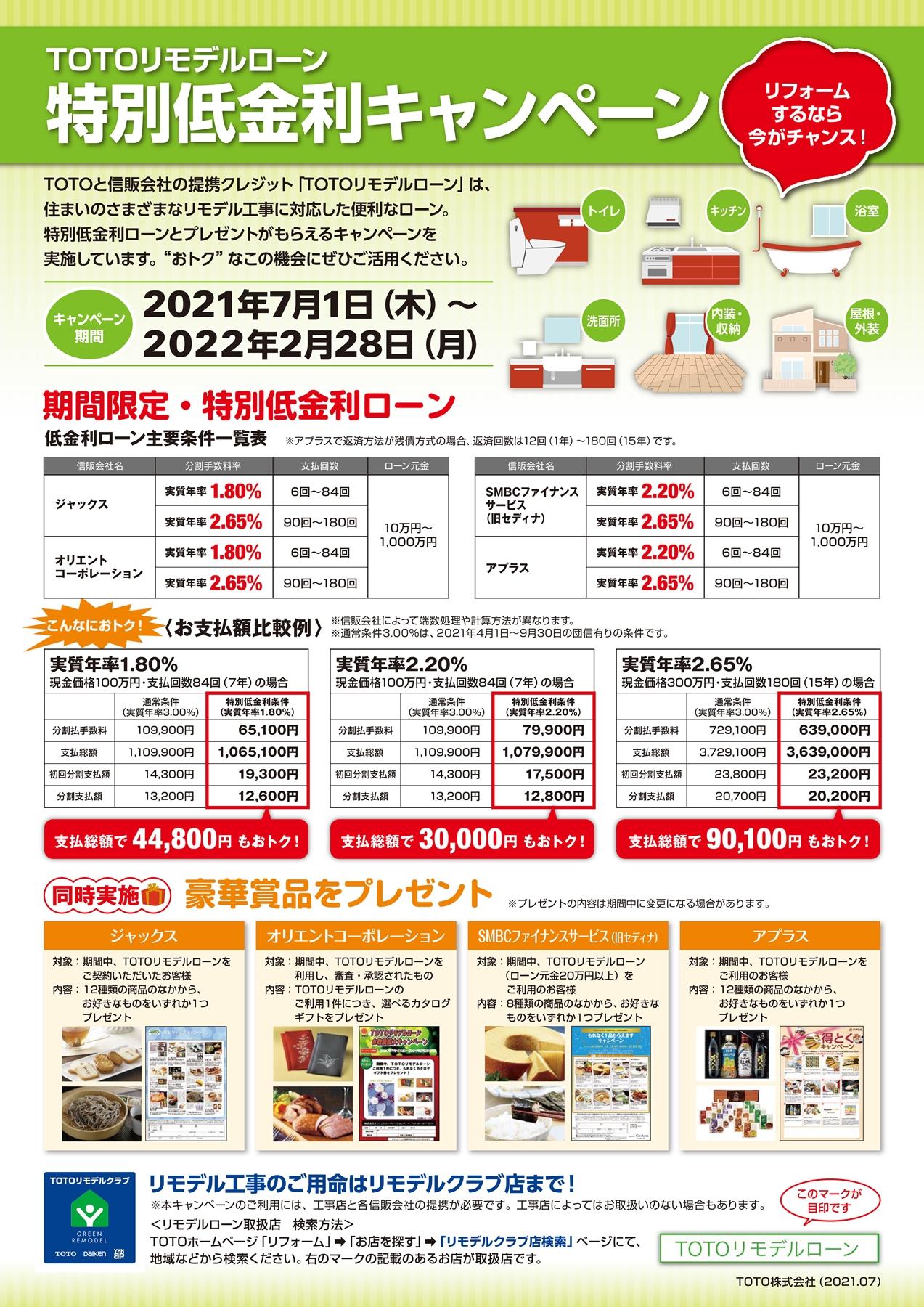 TOTOリモデルローン【特別 低金利】キャンペーン